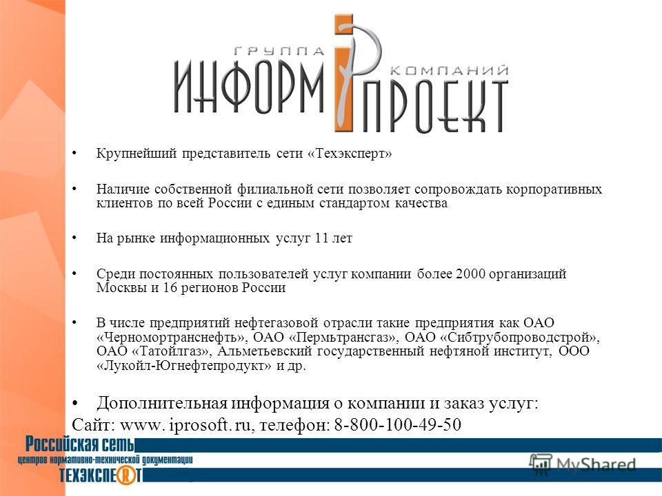 Крупнейший представитель сети «Техэксперт» Наличие собственной филиальной сети позволяет сопровождать корпоративных клиентов по всей России с единым стандартом качества На рынке информационных услуг 11 лет Среди постоянных пользователей услуг компани