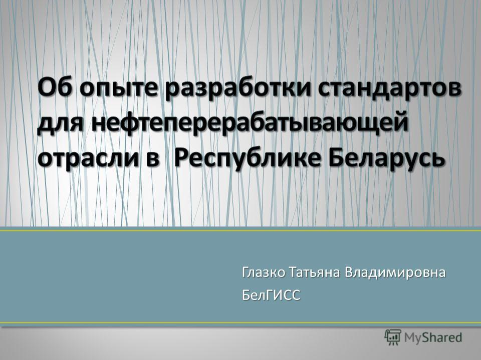 Глазко Татьяна Владимировна БелГИСС