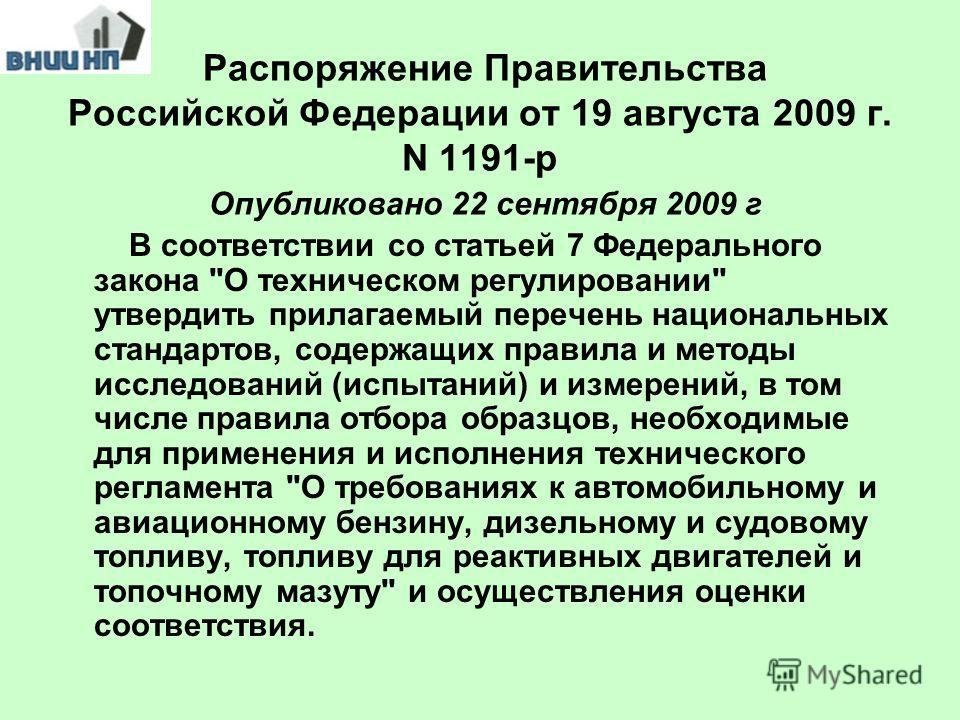 Распоряжение Правительства Российской Федерации от 19 августа 2009 г. N 1191-р Опубликовано 22 сентября 2009 г В соответствии со статьей 7 Федерального закона