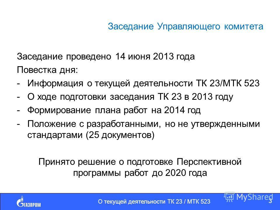 Заседание Управляющего комитета Заседание проведено 14 июня 2013 года Повестка дня: -Информация о текущей деятельности ТК 23/МТК 523 -О ходе подготовки заседания ТК 23 в 2013 году -Формирование плана работ на 2014 год -Положение с разработанными, но