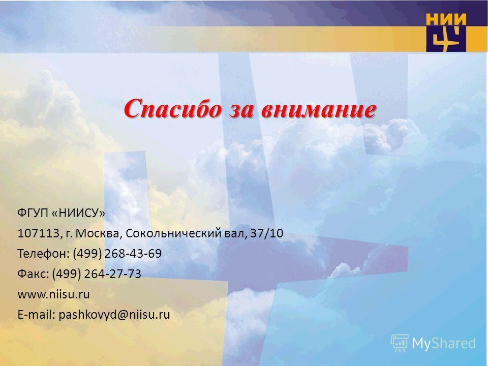 Спасибо за внимание ФГУП «НИИСУ» 107113, г. Москва, Сокольнический вал, 37/10 Телефон: (499) 268-43-69 Факс: (499) 264-27-73 www.niisu.ru E-mail: pashkovyd@niisu.ru