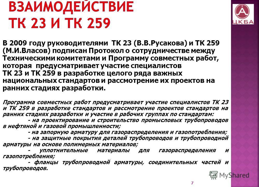 7 В 2009 году руководителями ТК 23 (В.В.Русакова) и ТК 259 (М.И.Власов) подписан Протокол о сотрудничестве между Техническими комитетами и Программу совместных работ, которая предусматривает участие специалистов ТК 23 и ТК 259 в разработке целого ряд