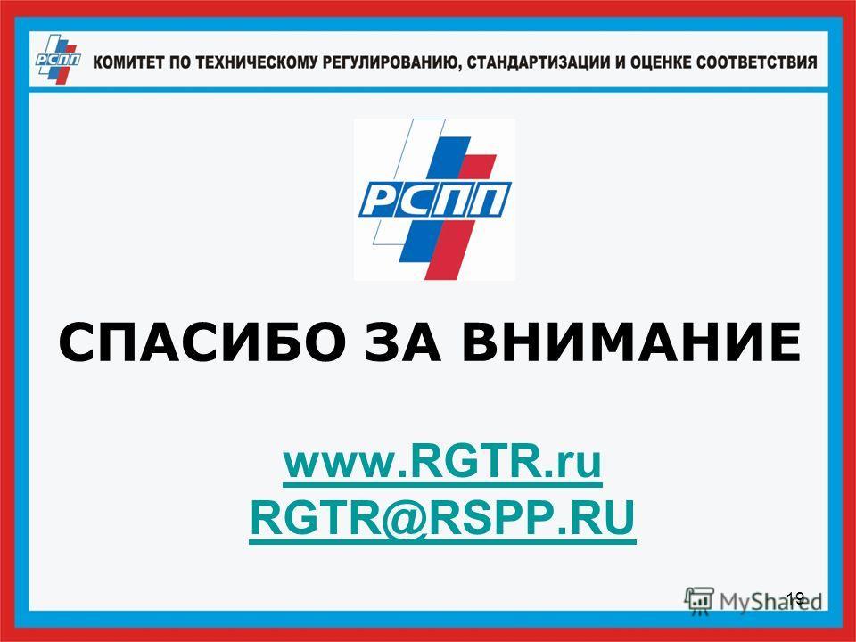 19 www.RGTR.ru RGTR@RSPP.RU СПАСИБО ЗА ВНИМАНИЕ