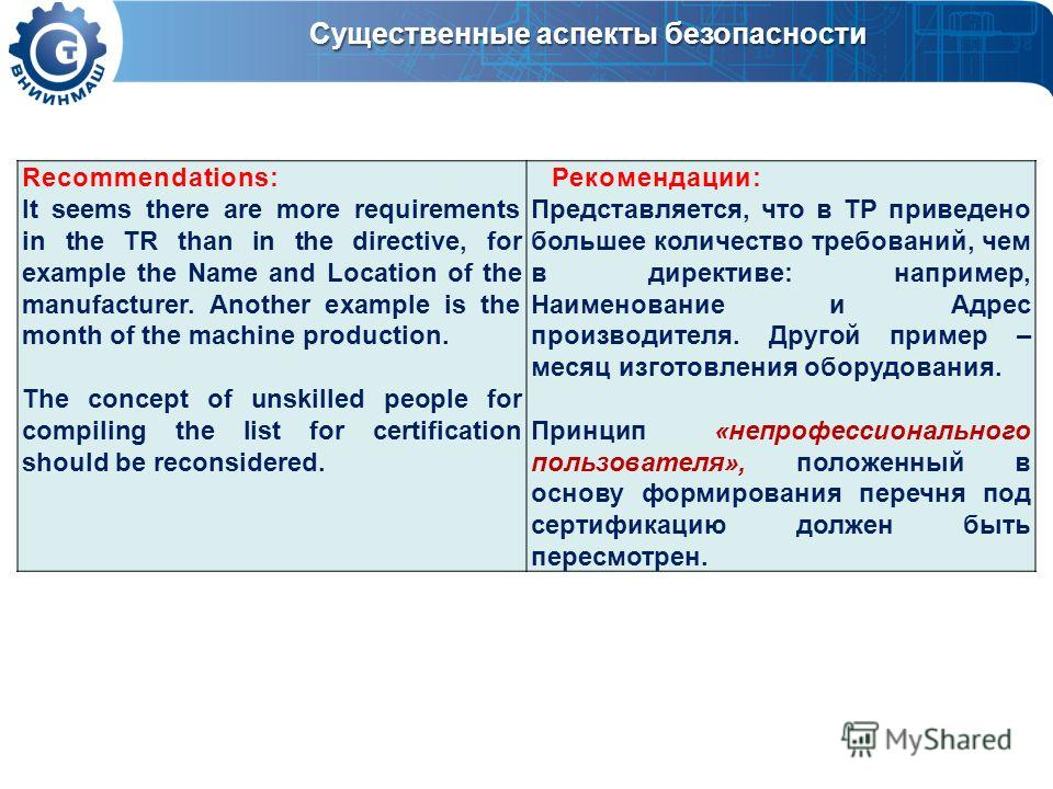 Существенные аспекты безопасности Recommendations: It seems there are more requirements in the TR than in the directive, for example the Name and Location of the manufacturer. Another example is the month of the machine production. The concept of uns