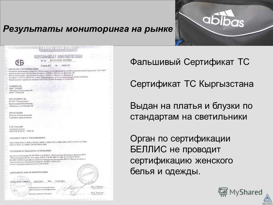 Результаты мониторинга на рынке Фальшивый Сертификат ТС Сертификат ТС Кыргызстана Выдан на платья и блузки по стандартам на светильники Орган по сертификации БЕЛЛИС не проводит сертификацию женского белья и одежды.