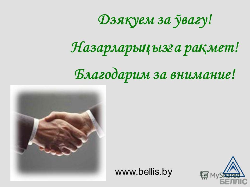 Дзякуем за ўвагу! Назарлары ң ыз ғ а ра қ мет! Благодарим за внимание! www.bellis.by