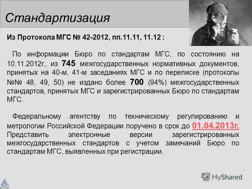 Стандартизация Из Протокола МГС 42-2012, пп.11.11, 11.12 : По информации Бюро по стандартам МГС, по состоянию на 10.11.2012г., из 745 межгосударственных нормативных документов, принятых на 40-м, 41-м заседаниях МГС и по переписке (протоколы 48, 49, 5
