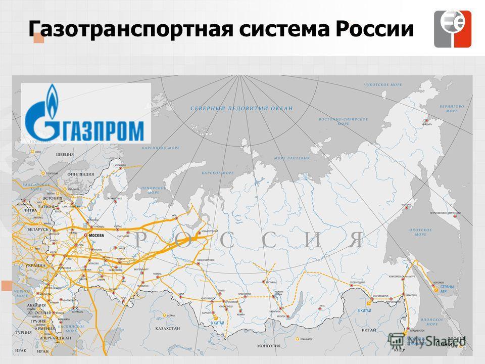 Газотранспортная система России Слайд 1