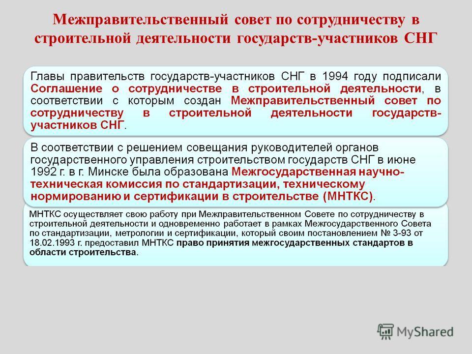 Межправительственный совет по сотрудничеству в строительной деятельности государств-участников СНГ
