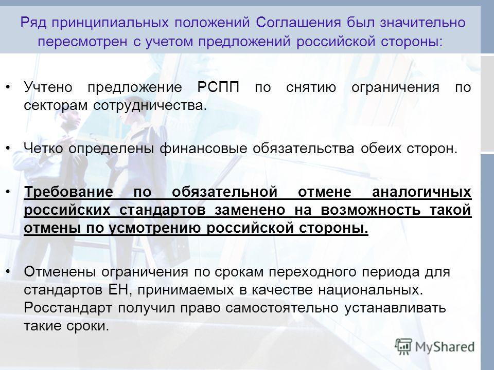 Учтено предложение РСПП по снятию ограничения по секторам сотрудничества. Четко определены финансовые обязательства обеих сторон. Требование по обязательной отмене аналогичных российских стандартов заменено на возможность такой отмены по усмотрению р
