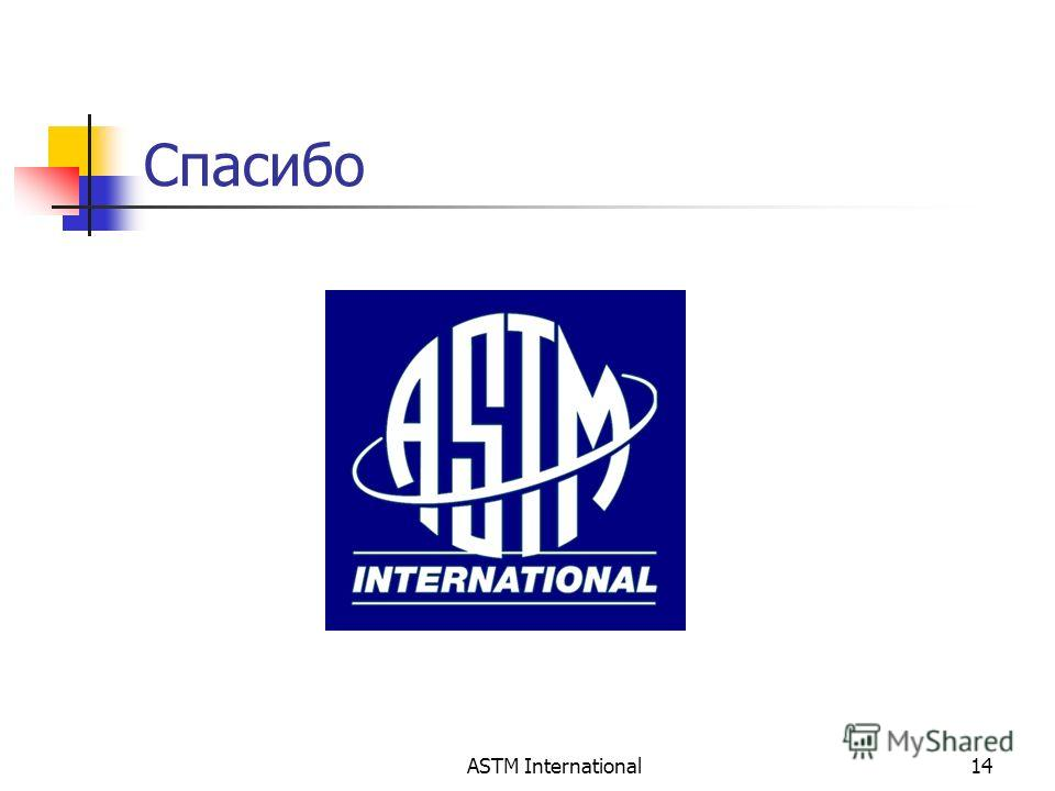ASTM International14 Спасибо