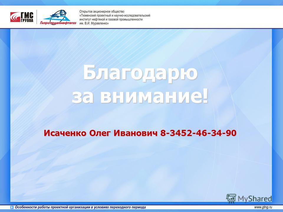 Благодарю за внимание! Исаченко Олег Иванович 8-3452-46-34-90