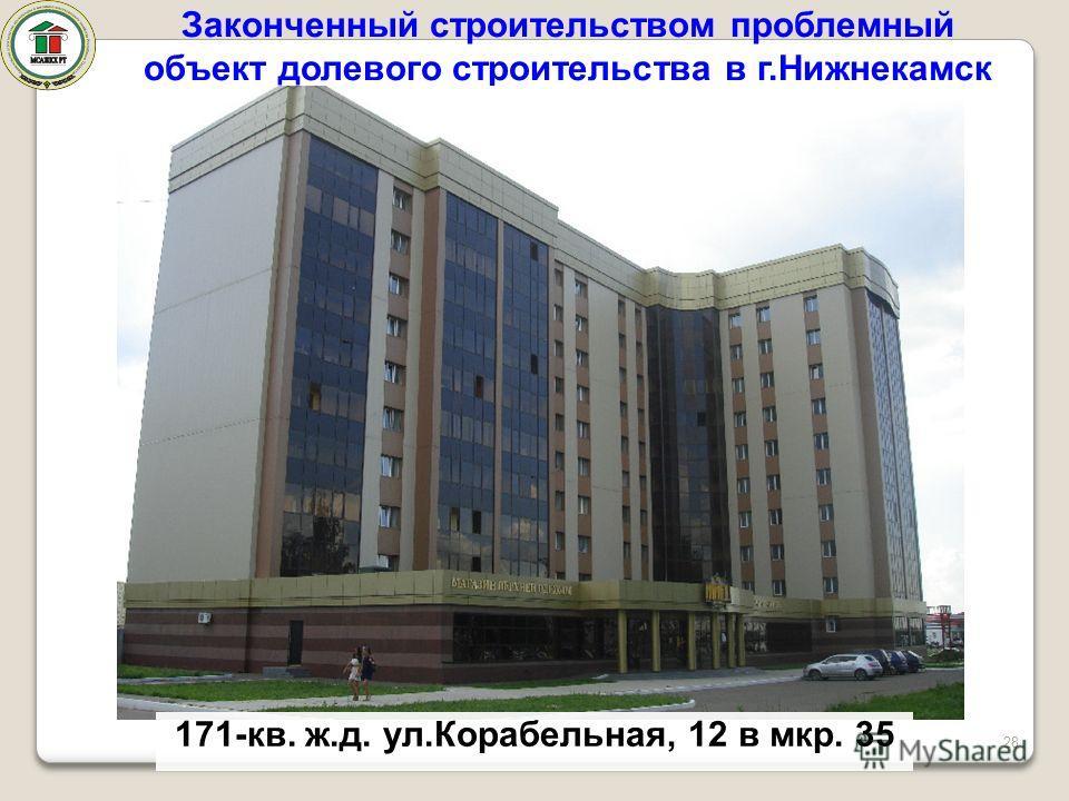 Законченный строительством проблемный объект долевого строительства в г.Нижнекамск 171-кв. ж.д. ул.Корабельная, 12 в мкр. 35 28