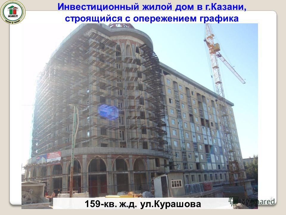 Инвестиционный жилой дом в г.Казани, строящийся с опережением графика 159-кв. ж.д. ул.Курашова 6