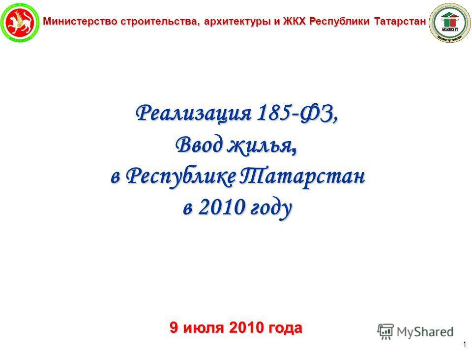 Министерство строительства, архитектуры и ЖКХ Республики Татарстан 1 Реализация 185-ФЗ, Ввод жилья, в Республике Татарстан в 2010 году 9 июля 2010 года