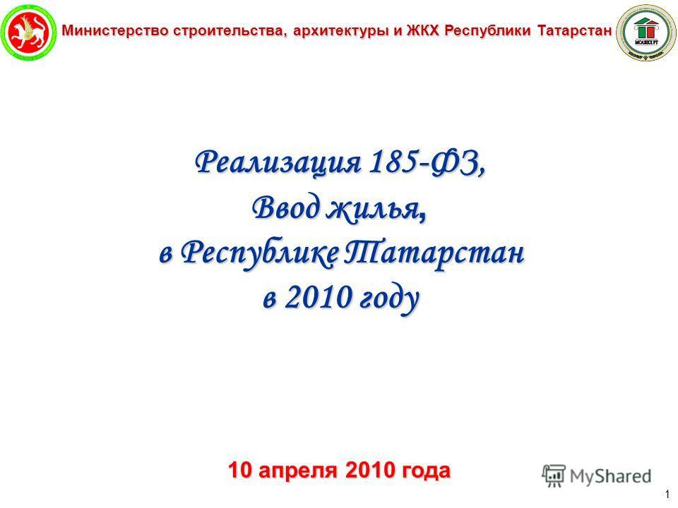 Министерство строительства, архитектуры и ЖКХ Республики Татарстан 1 Реализация 185-ФЗ, Ввод жилья, в Республике Татарстан в 2010 году 10 апреля 2010 года