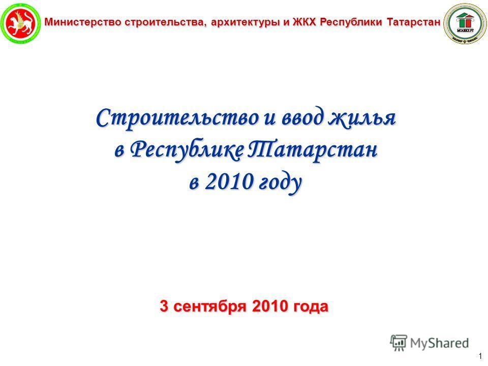 Министерство строительства, архитектуры и ЖКХ Республики Татарстан 1 Строительство и ввод жилья в Республике Татарстан в 2010 году 3 сентября 2010 года