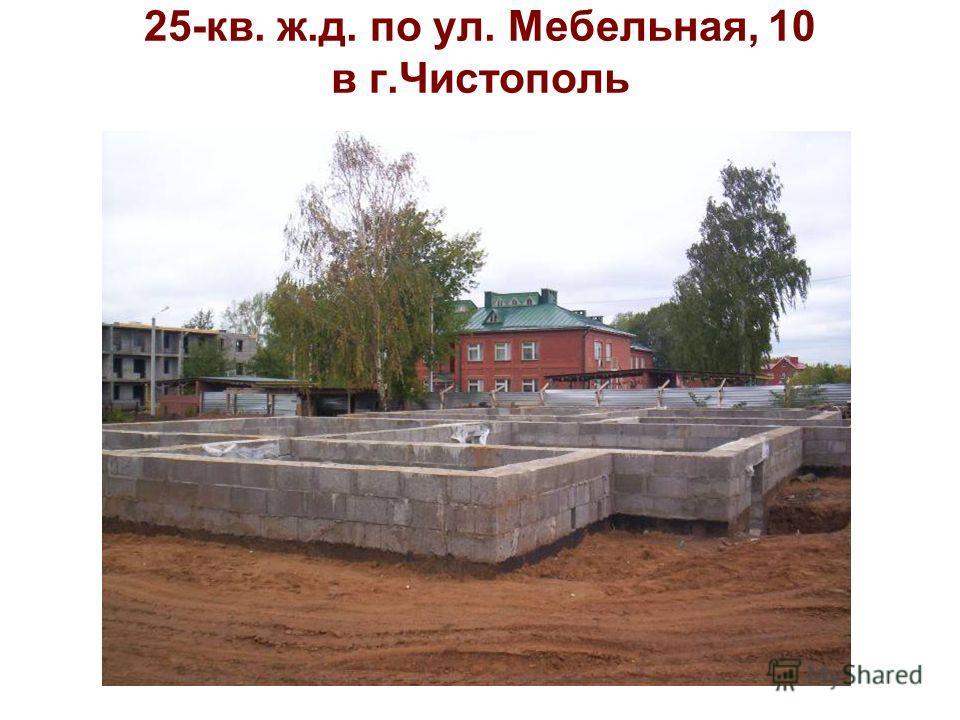 25-кв. ж.д. по ул. Мебельная, 10 в г.Чистополь