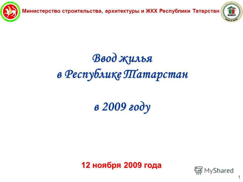 Министерство строительства, архитектуры и ЖКХ Республики Татарстан 1 Ввод жилья в Республике Татарстан в 2009 году 12 ноября 2009 года