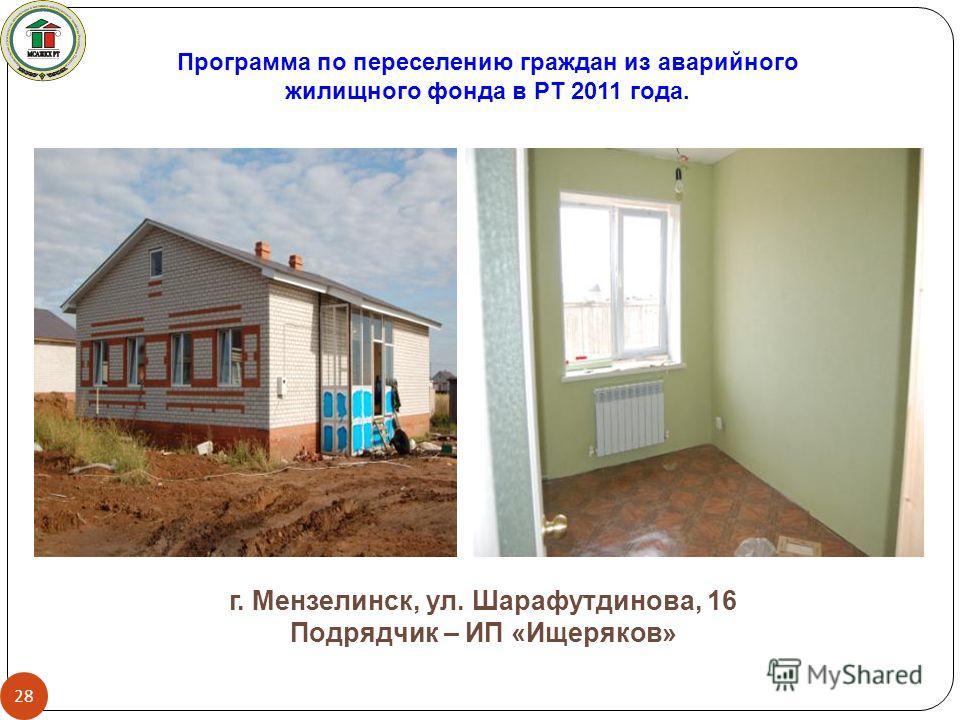 Программа по переселению граждан из аварийного жилищного фонда в РТ 2011 года. г. Мензелинск, ул. Шарафутдинова, 16 Подрядчик – ИП «Ищеряков» 28