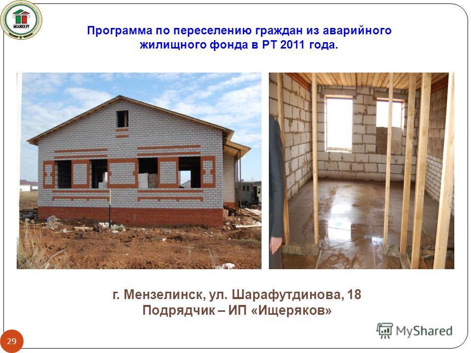 Программа по переселению граждан из аварийного жилищного фонда в РТ 2011 года. г. Мензелинск, ул. Шарафутдинова, 18 Подрядчик – ИП «Ищеряков» 29
