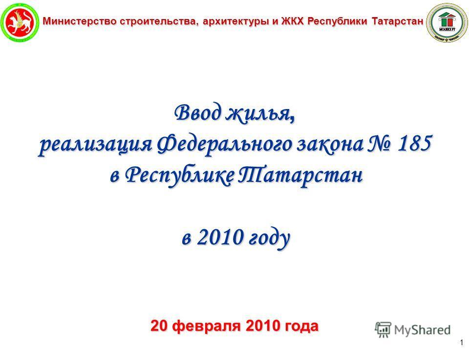 Министерство строительства, архитектуры и ЖКХ Республики Татарстан 1 Ввод жилья, реализация Федерального закона 185 в Республике Татарстан в 2010 году 20 февраля 2010 года