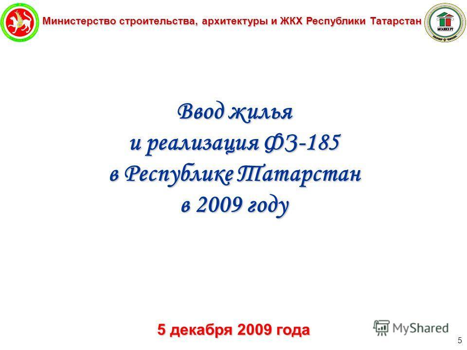 Министерство строительства, архитектуры и ЖКХ Республики Татарстан 5 Ввод жилья и реализация ФЗ-185 в Республике Татарстан в 2009 году 5 декабря 2009 года