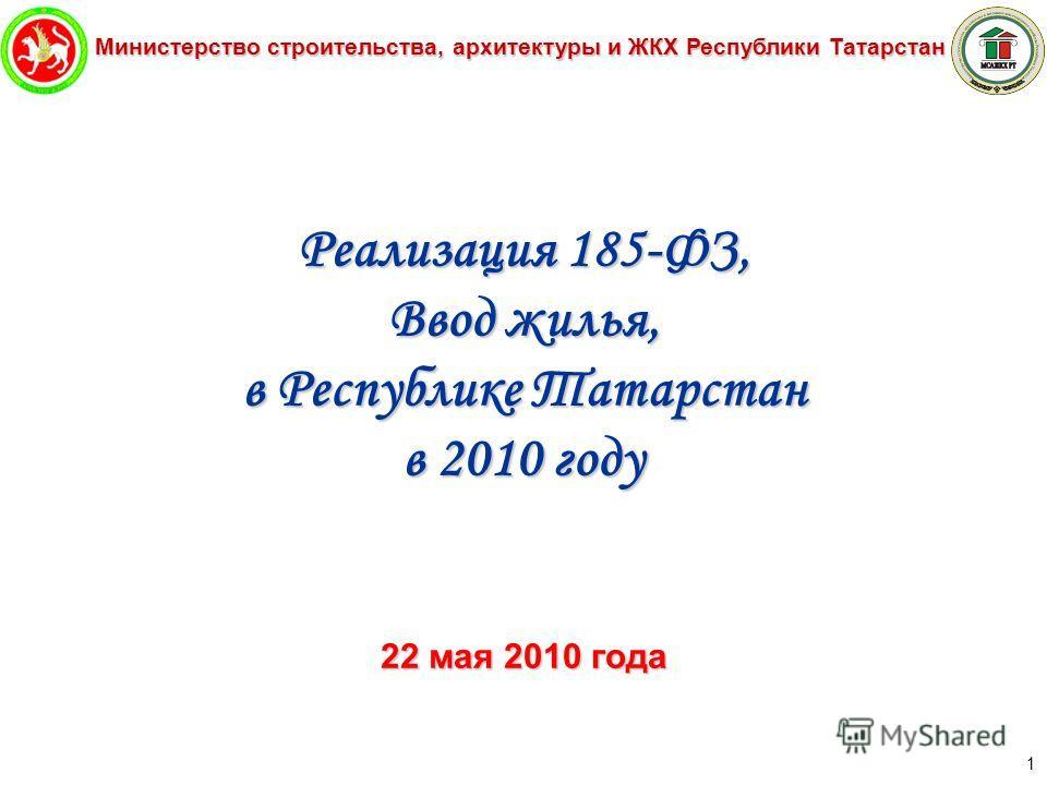 Министерство строительства, архитектуры и ЖКХ Республики Татарстан 1 Реализация 185-ФЗ, Ввод жилья, в Республике Татарстан в 2010 году 22 мая 2010 года