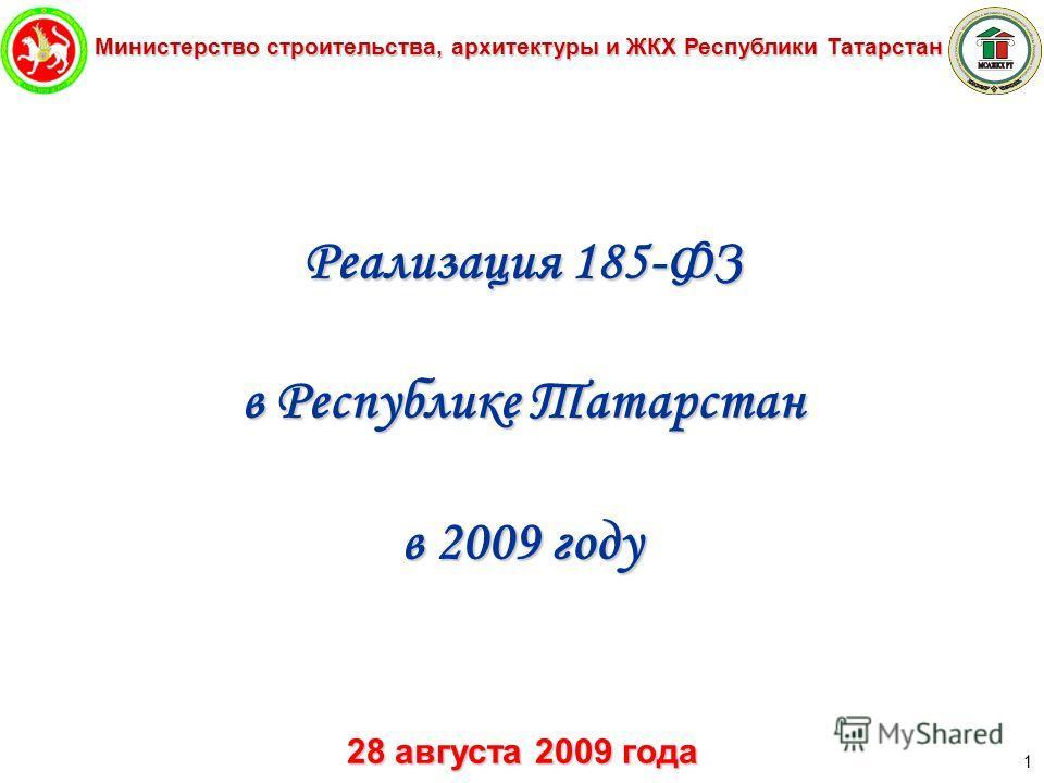Министерство строительства, архитектуры и ЖКХ Республики Татарстан 1 Реализация 185-ФЗ в Республике Татарстан в 2009 году 28 августа 2009 года