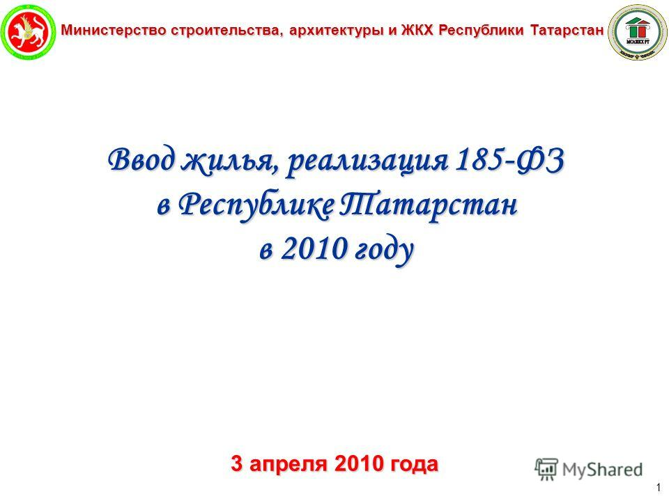 Министерство строительства, архитектуры и ЖКХ Республики Татарстан 1 Ввод жилья, реализация 185-ФЗ в Республике Татарстан в 2010 году 3 апреля 2010 года