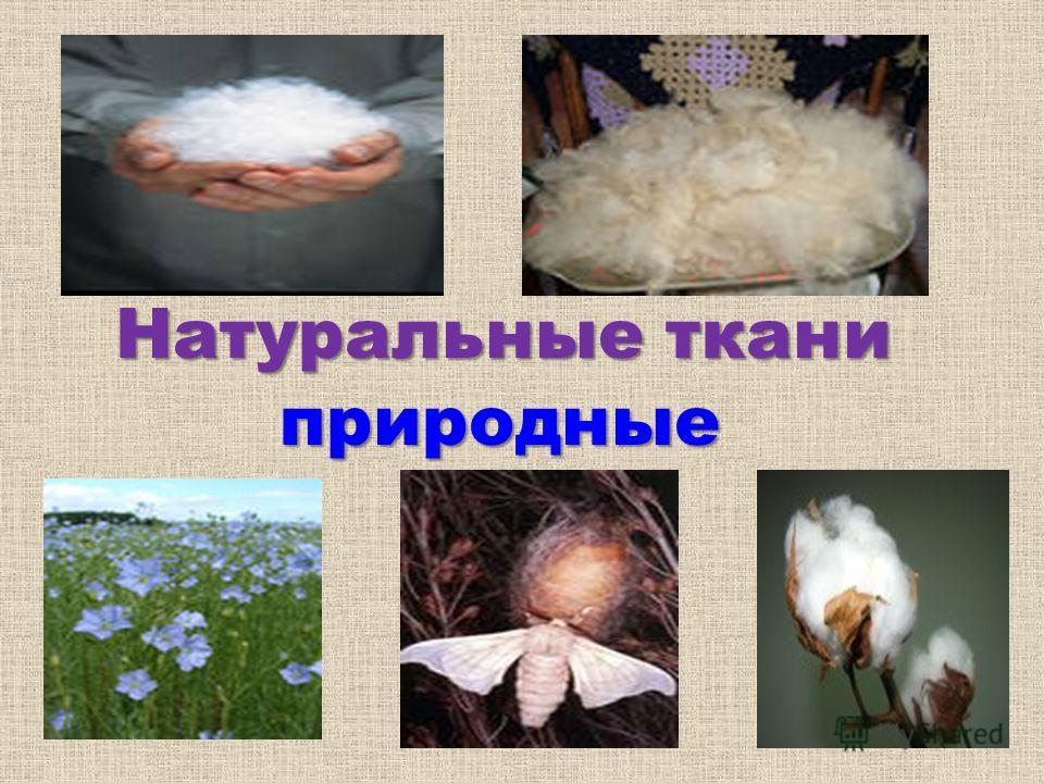 Натуральные ткани природные
