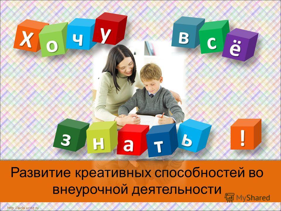 Развитие креативных способностей во внеурочной деятельности ХХ http://aida.ucoz.ru