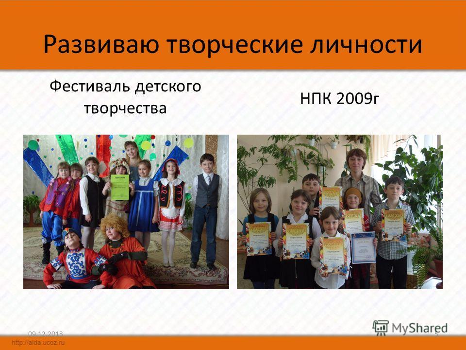 Развиваю творческие личности Фестиваль детского творчества НПК 2009г 09.12.20135