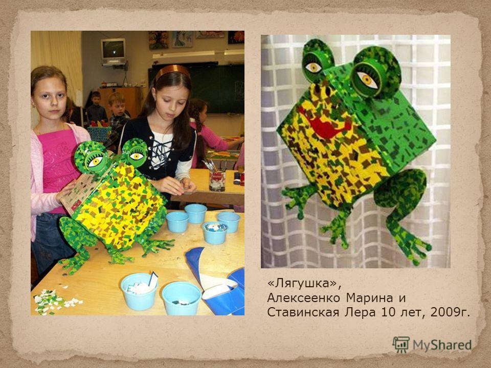 «Лягушка», Алексеенко Марина и Ставинская Лера 10 лет, 2009г.