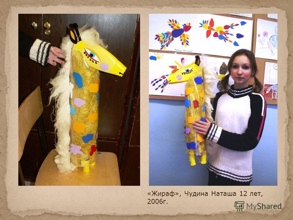 «Жираф», Чудина Наташа 12 лет, 2006г.