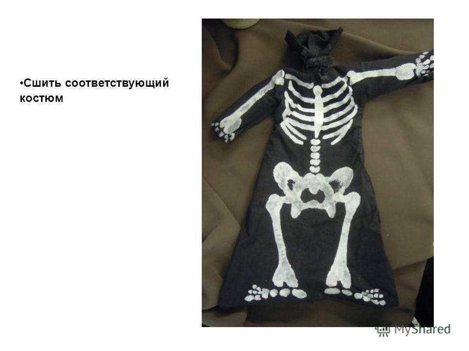 Сшить соответствующий костюм