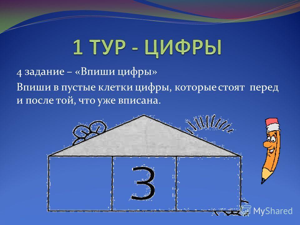 3 задание - «Количество предметов» Сейчас будет появляться картинки, вы считаете, предметы и поднимаете необходимую карточку – цифру.