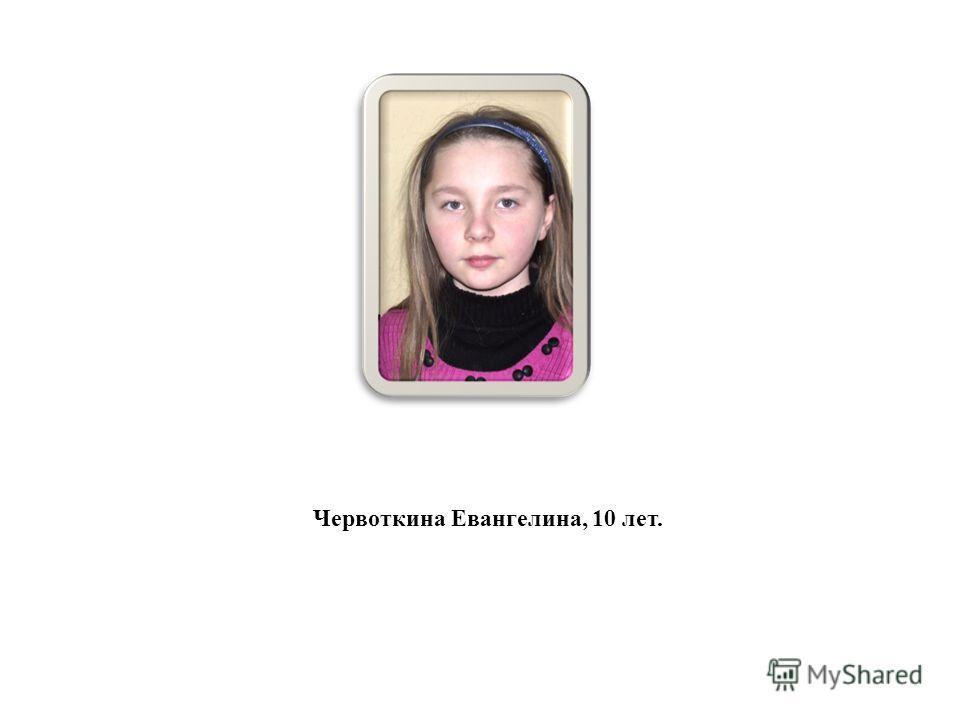 Червоткина Евангелина, 10 лет.