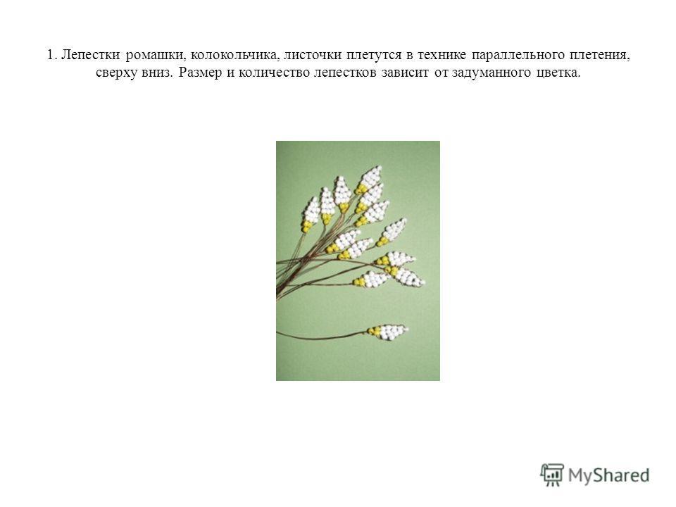 1. Лепестки ромашки, колокольчика, листочки плетутся в технике параллельного плетения, сверху вниз. Размер и количество лепестков зависит от задуманного цветка.