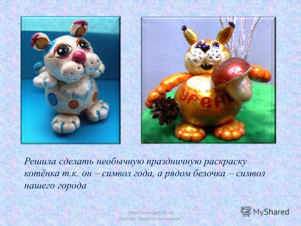 http://www.deti-66.ru Конкурс Золотое рукоделие Решила сделать необычную праздничную раскраску котёнка т.к. он – символ года, а рядом белочка – символ нашего города