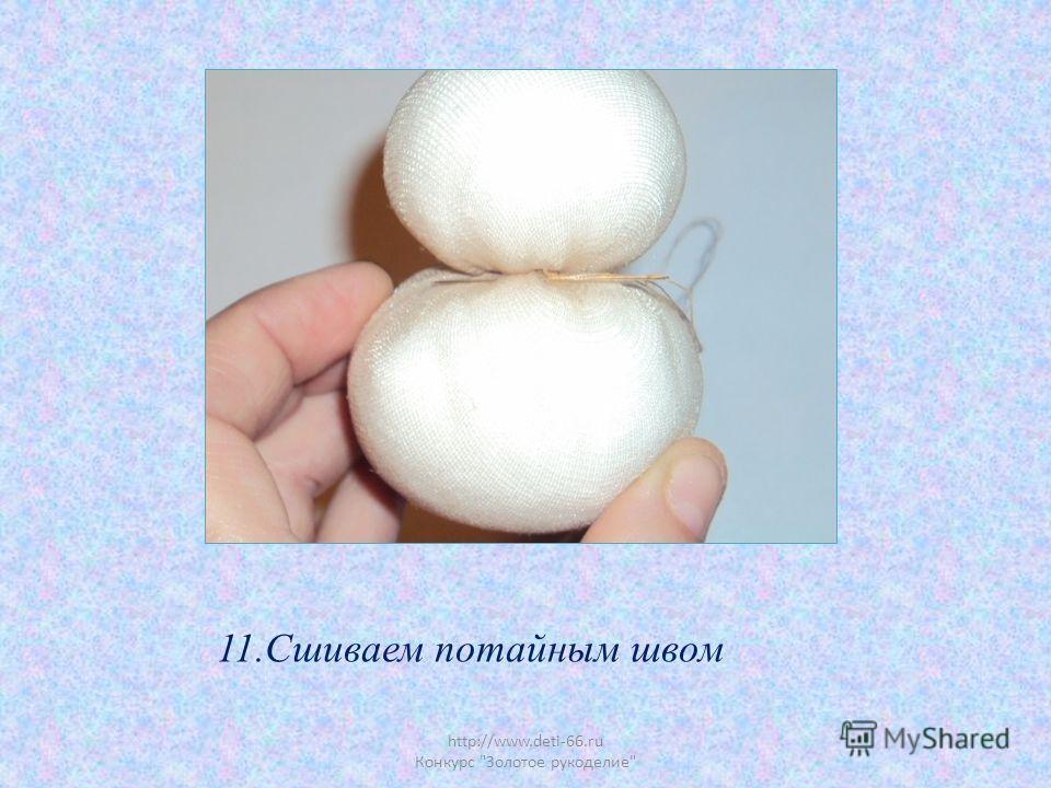 http://www.deti-66.ru Конкурс Золотое рукоделие 11.Сшиваем потайным швом