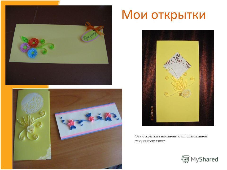 Мои открытки Эти открытки выполнены с использованием техники квиллинг