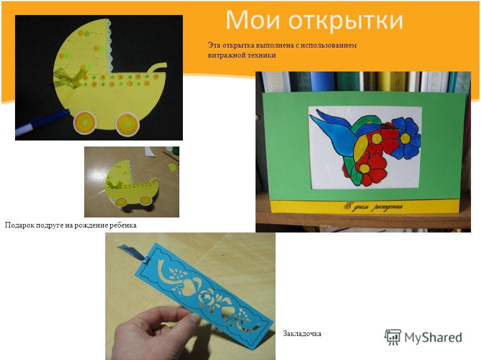 Мои открытки Эта открытка выполнена с использованием витражной техники Подарок подруге на рождение ребенка Закладочка