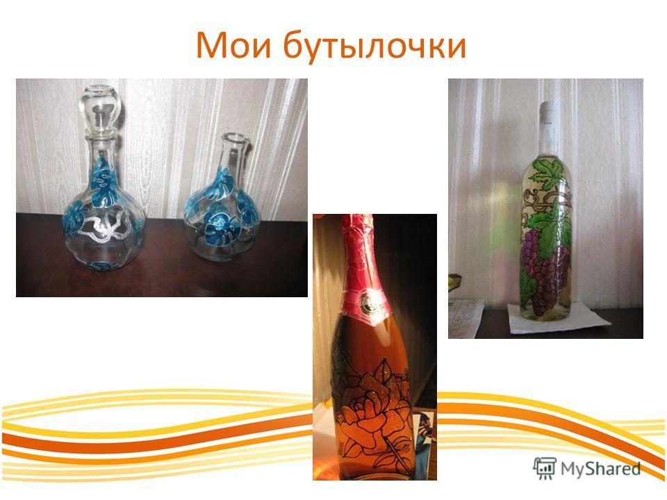 Мои бутылочки