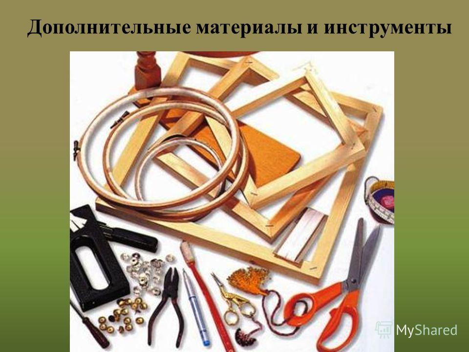 Дополнительные материалы и инструменты