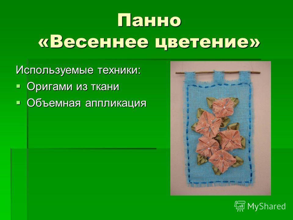 Панно «Весеннее цветение» Используемые техники: Оригами из ткани Объемная аппликация