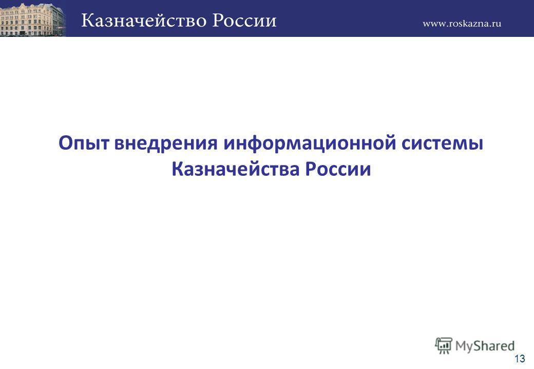 Опыт внедрения информационной системы Казначейства России 13