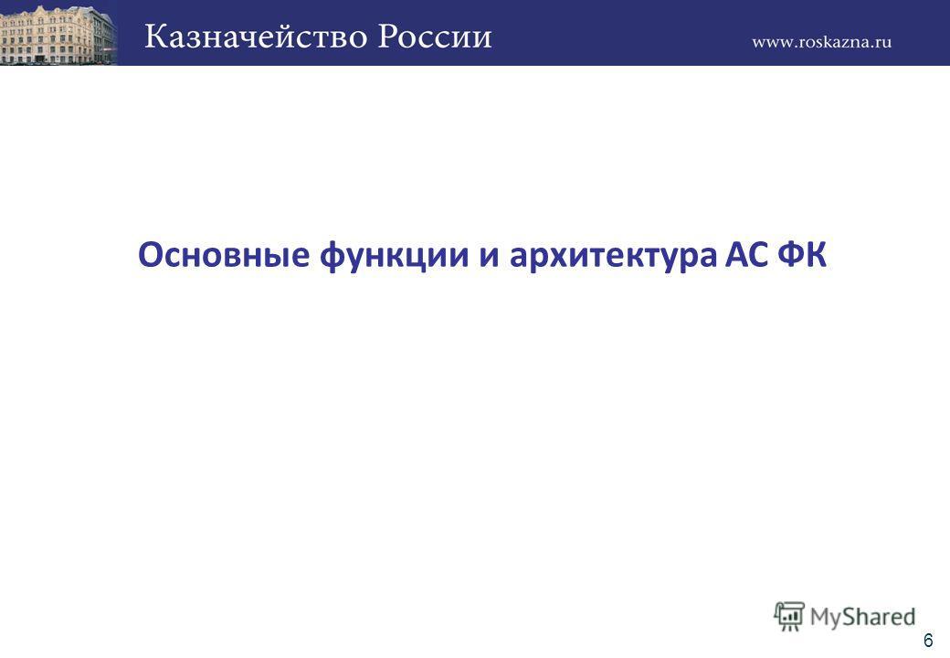 Основные функции и архитектура АС ФК 6