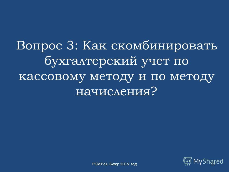 Вопрос 3: Как скомбинировать бухгалтерский учет по кассовому методу и по методу начисления? PEMPAL Баку 2012 год12