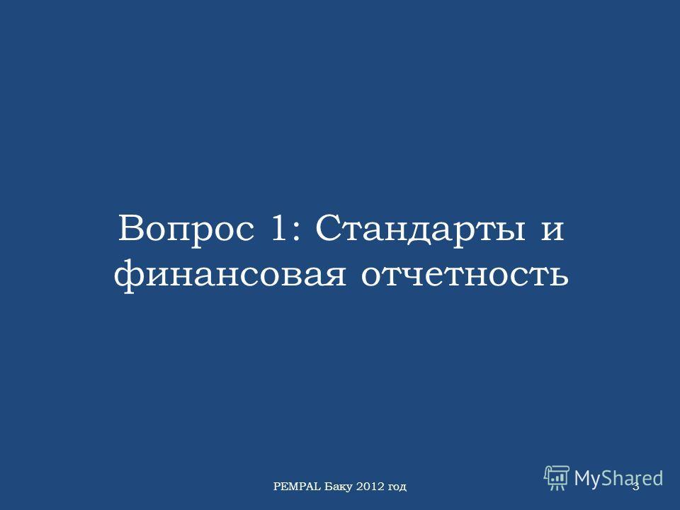 Вопрос 1: Стандарты и финансовая отчетность PEMPAL Баку 2012 год3